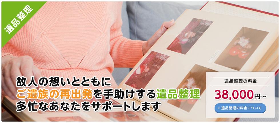 静岡の遺品整理処分。故人とご遺族の想いを大切にした、丁寧な対応をお約束します。
