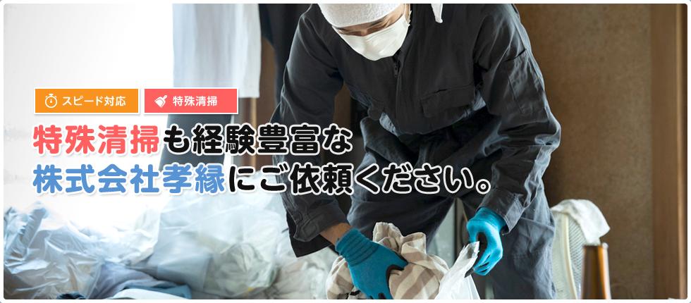 静岡の遺品整理専門会社。特殊清掃も経験豊富です。