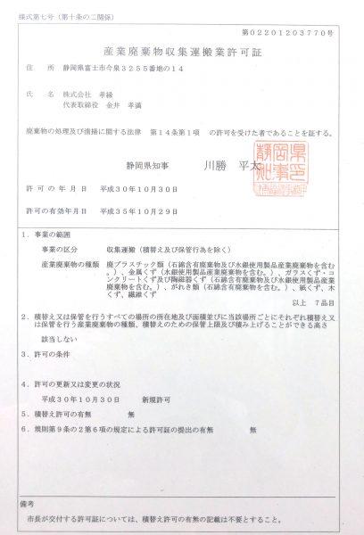 産業廃棄物収集運搬業認可証