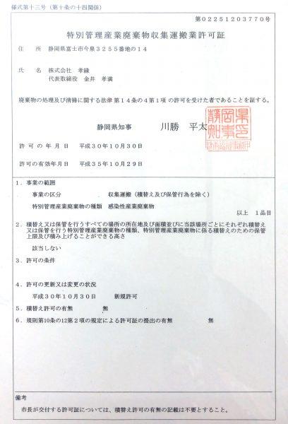 特別管理産業廃棄物収集運搬業認可証