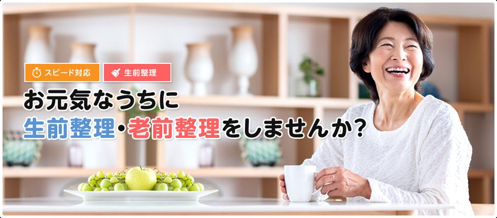 静岡で生前整理・老前整理のご相談なら専門家が対応する孝縁(こうえん)へ。あなたの思いとご家族をつなぐ、お手伝い。